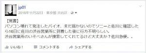 sagawa_facebook